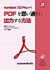 落とし穴に転落せずにWordから印刷用PDF作成する方法