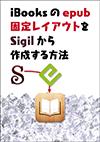 iBooksのepub3固定レイアウトをSigilから作成する方法